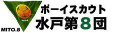 ボーイスカウト水戸第8団